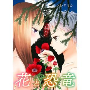 花と恐竜 〜共存〜 電子書籍版 / 著:つむぎうか|ebookjapan