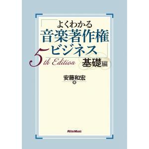 よくわかる音楽著作権ビジネス 基礎編 5th Edition 電子書籍版 / 著:安藤和宏|ebookjapan