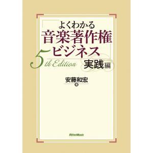 よくわかる音楽著作権ビジネス 実践編 5th Edition 電子書籍版 / 著:安藤和宏|ebookjapan