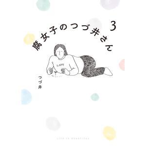 【電子特典付き】腐女子のつづ井さん3 電子書籍版 / 著者:つづ井
