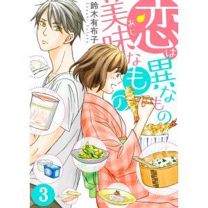 恋は異なもの美味なもの(3) 電子書籍版 / 著:鈴木有布子|ebookjapan