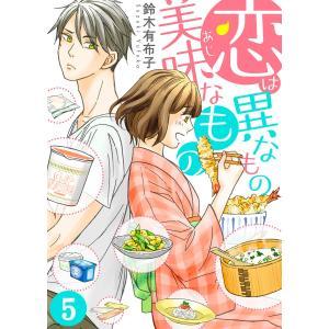 恋は異なもの美味なもの(5) 電子書籍版 / 著:鈴木有布子|ebookjapan