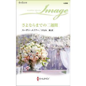 さよならまでの二週間 電子書籍版 / スーザン・メイアー 翻訳:すなみ翔|ebookjapan