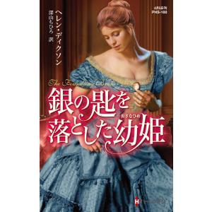 銀の匙を落とした幼姫 電子書籍版 / ヘレン・ディクソン 翻訳:深山ちひろ|ebookjapan