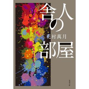 舎人の部屋 電子書籍版 / 花村萬月 ebookjapan