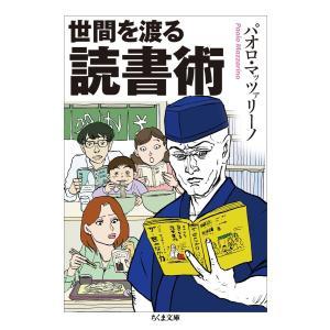 【初回50%OFFクーポン】世間を渡る読書術 電子書籍版 / パオロ・マッツァリーノ