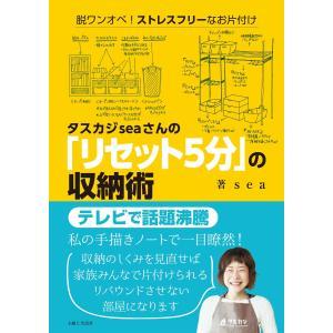 タスカジseaさんの「リセット5分」の収納術 電子書籍版 / sea
