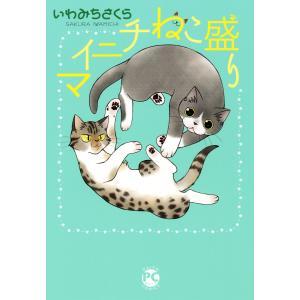 【初回50%OFFクーポン】マイニチねこ盛り (1) 電子書籍版 / いわみちさくら ebookjapan