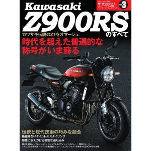 三栄ムック カワサキZ900RSのすべて 電子書籍版 / 三栄ムック編集部