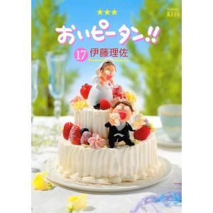 おいピータン!! (17) 電子書籍版 / 伊藤理佐 ebookjapan