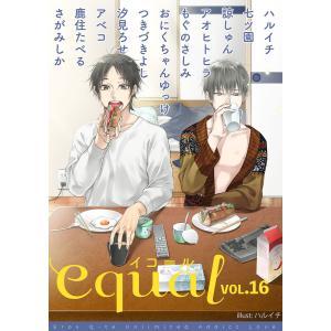equal Vol.16 電子書籍版|ebookjapan