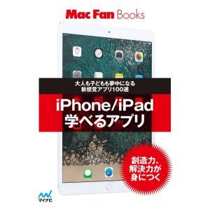 iPhone/iPad 学べるアプリ 電子書籍版 / 著:松山茂 著:MacFan編集部