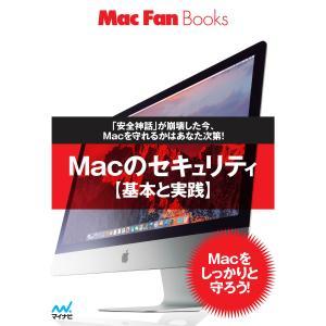 Macのセキュリティ【基本と実践】 電子書籍版
