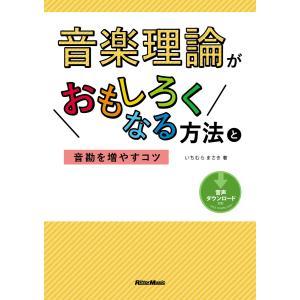 音楽理論がおもしろくなる方法と音勘を増やすコツ 電子書籍版 / 著:いちむらまさき|ebookjapan