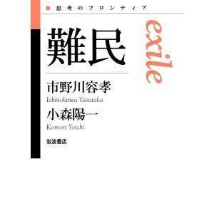 【初回50%OFFクーポン】難民 電子書籍版 / 市野川容孝著/小森陽一著