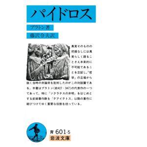 パイドロス 電子書籍版 / プラトン著/藤沢令夫訳|ebookjapan