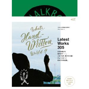 すばらしき手描きの世界2 電子書籍版 / チョークボーイ