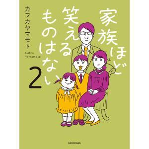 著者:カフカヤマモト 出版社:KADOKAWA ページ数:206 提供開始日:2018/03/09 ...