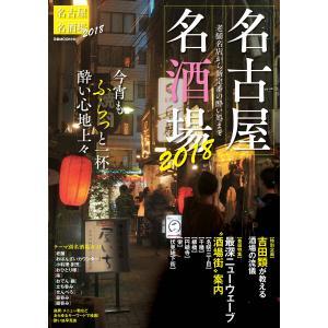 ぴあMOOK 名古屋名酒場 2018 電子書籍版 / ぴあMOOK編集部 ebookjapan