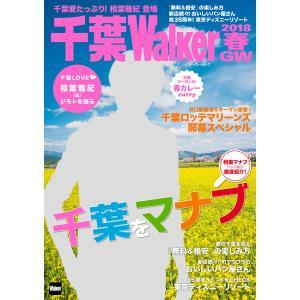 千葉Walker 2018春・GW 電子書籍版 / 編:千葉ウォーカー編集部|ebookjapan
