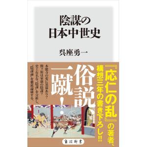 陰謀の日本中世史 電子書籍版 / 著者:呉座勇一|ebookjapan