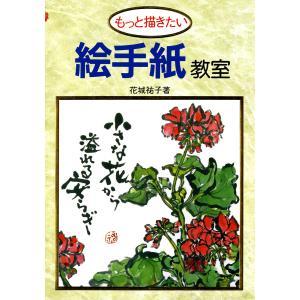 もっと描きたい絵手紙教室 電子書籍版 / 著:花城祐子|ebookjapan
