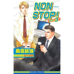 NON STOP! ACT.3 電子書籍版 / 高坂結城|ebookjapan