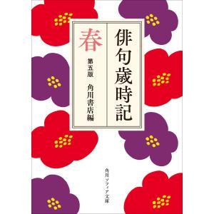俳句歳時記 第五版 春 電子書籍版 / 編:角川書店|ebookjapan