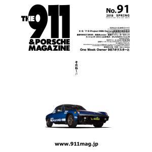 THE 911 & PORSCHE MAGAZINE 91号 電子書籍版 / THE 911 & PORSCHE MAGAZINE編集部 ebookjapan