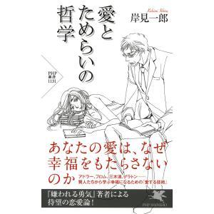 愛とためらいの哲学 電子書籍版 / 著:岸見一郎|ebookjapan