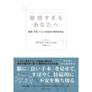 敏感すぎるあなたへ 緊張、不安、パニックは自分で断ち切れる 電子書籍版 / 平野卿子(訳者)/クラウス・ベルンハルト(著者)|ebookjapan