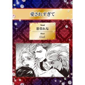 愛されすぎて【イラスト入り】 電子書籍版 / 愁堂れな/Ciel|ebookjapan