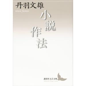 小説作法 電子書籍版 / 丹羽文雄|ebookjapan