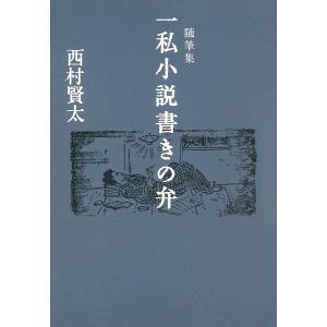 随筆集 一私小説書きの弁 電子書籍版 / 西村賢太|ebookjapan