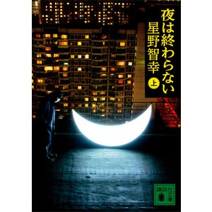 夜は終わらない (上) 電子書籍版 / 星野智幸|ebookjapan