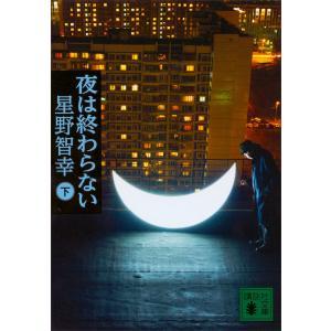 夜は終わらない (下) 電子書籍版 / 星野智幸|ebookjapan