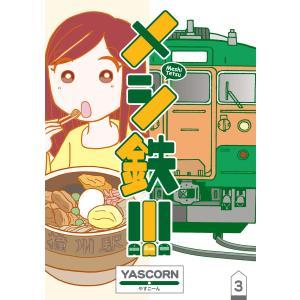 メシ鉄!!! (3) 電子書籍版 / YASCORN やすこーん