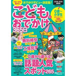 こどもとおでかけ365日 2018-2019 関西版 電子書籍版 / こどもとおでかけ365日編集部