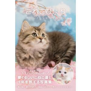 こねこびより Four Seasons 電子書籍版 / 作:こねこびより|ebookjapan