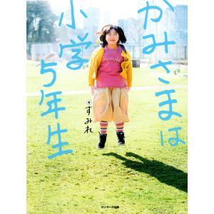 かみさまは小学5年生 電子書籍版 / 著:すみれ