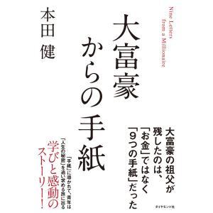 大富豪からの手紙 電子書籍版 / 本田健