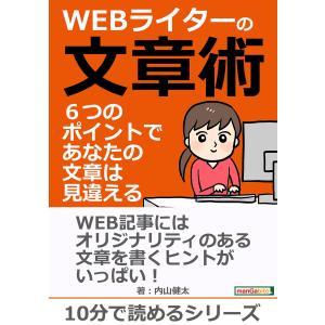 WEBライターの文章術 6つのポイントで、あなたの文章は見違える! 電子書籍版 / 内山健太/MBビ...