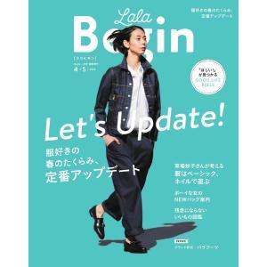 LaLa Begin 4・5 2018 電子書籍版 / LaLa Begin編集部|ebookjapan