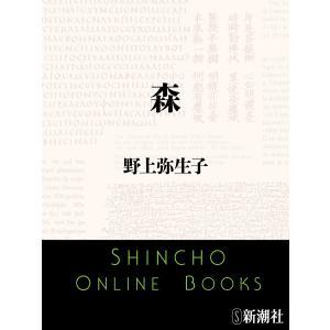 【初回50%OFFクーポン】森(新潮文庫) 電子書籍版 / 野上弥生子 ebookjapan