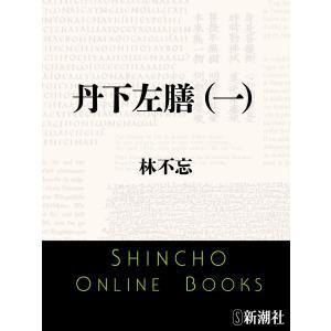 丹下左膳(一)(新潮文庫) 電子書籍版 / 林不忘 ebookjapan