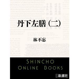 丹下左膳(二)(新潮文庫) 電子書籍版 / 林不忘 ebookjapan