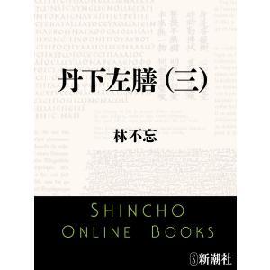 丹下左膳(三)(新潮文庫) 電子書籍版 / 林不忘 ebookjapan