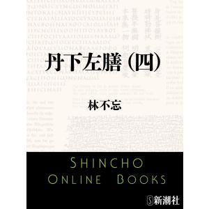 丹下左膳(四)(新潮文庫) 電子書籍版 / 林不忘 ebookjapan