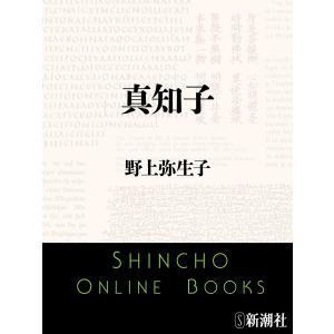 【初回50%OFFクーポン】真知子(新潮文庫) 電子書籍版 / 野上弥生子 ebookjapan