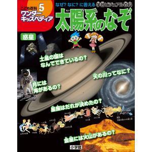 ワンダーキッズペディア5 惑星 〜太陽系のなぞ〜 電子書籍版 / ワンダーキッズペディア編集部(編) ebookjapan